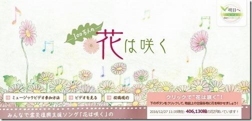 NHK「100万人の花は咲く」|ミュージックビデオを作ろう! - Mozilla Firefox_2017-01-06_19-05-12_s